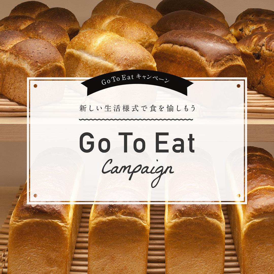 【Go To Eatキャンペーン】ル・パンでプレミアム付食事券をご使用いただけますサムネイル